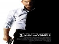 3 дни да убиеш 2014 3 Days to Kill 2014