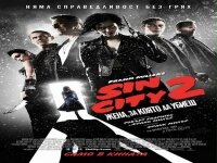 ���� �� ����� ���� �� ����� �� ������ 2014 Sin City A Dame to Kill For 2014