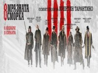 Омразната осморка The Hateful Eight 2015