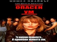 Опасен ум 1995 Dangerous Minds 1995