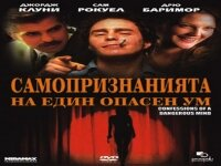 Самопризнанията на един опасен ум 2002 Confessions of a Dangerous Mind 2002