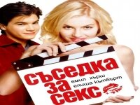 Съседка за секс 2004 The Girl Next Door 2004