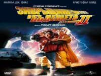 ��������� � �������� 2 1989 Back to the Future 2 1989