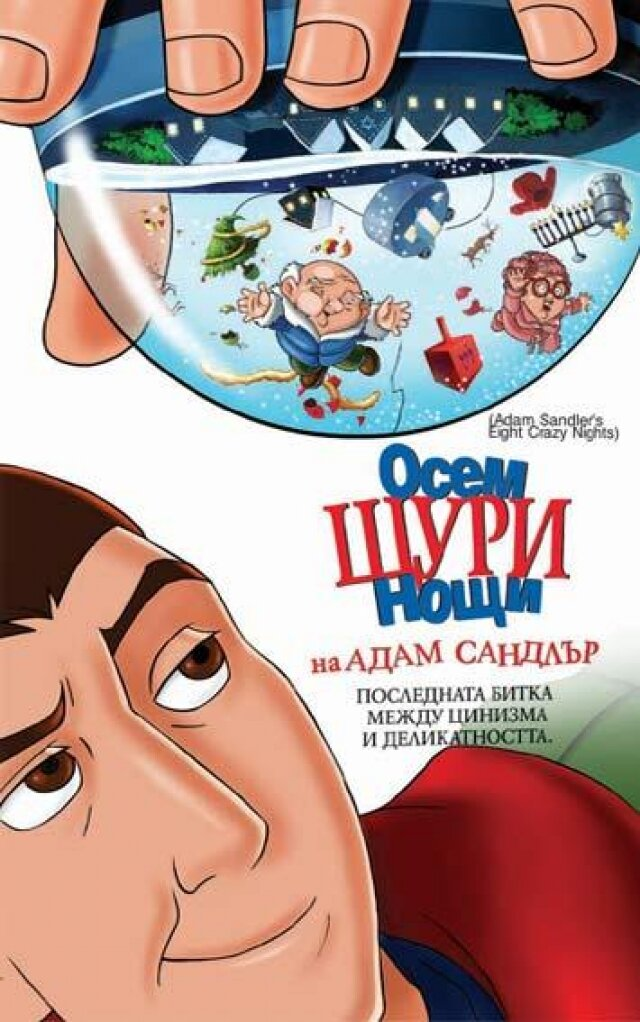 8 щури нощи 2002 - Eight Crazy Nights 2002