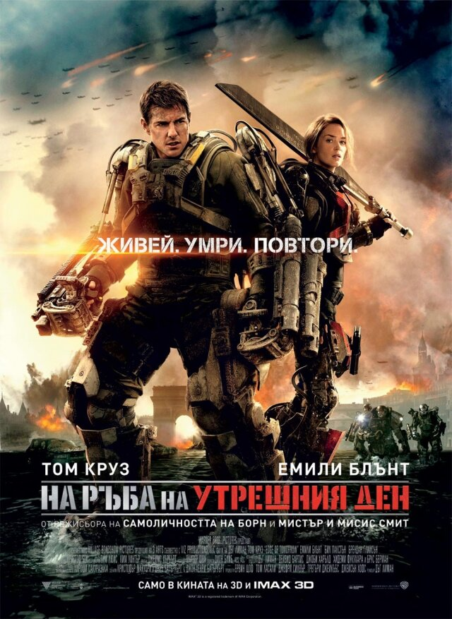 �� ���� �� �������� ��� (2014) - Edge of Tomorrow (2014)