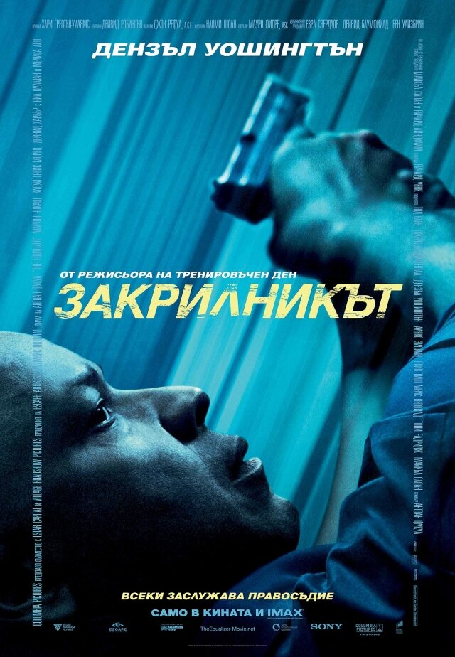 ����������� 2014 - The Equalizer 2014